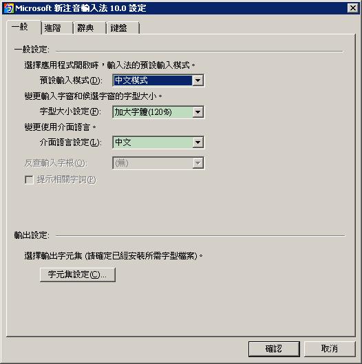 Microsoft 新注音輸入法 10.0 一般設定