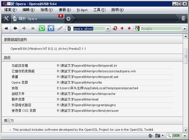 Opera_USB_9.64_about