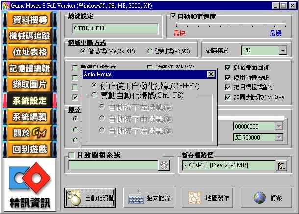 GM8_Auto_Mouse