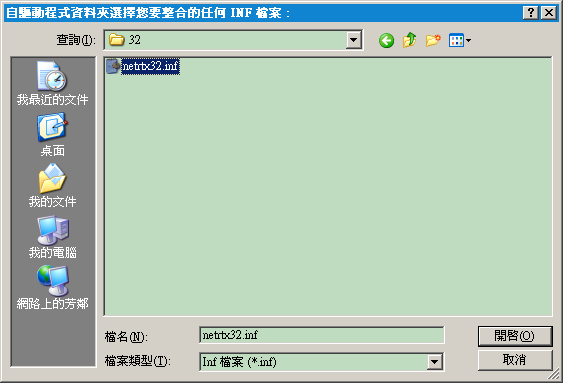 vLite_Windows_7_integrate_driver_4