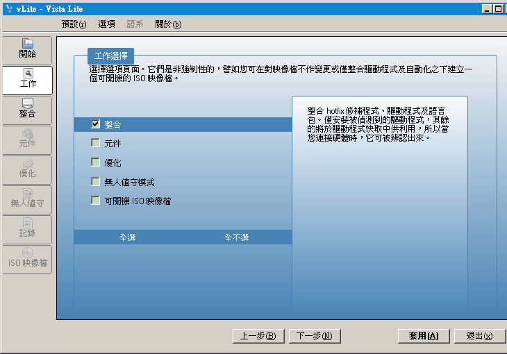 vLite_Windows_7_integrate_driver_1