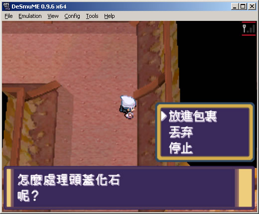 DeSmuME_0.9.6_x64_Pokemon_Platinum_Underground-7