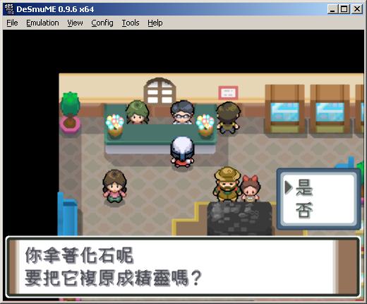 DeSmuME_0.9.6_x64_Pokemon_Platinum_fossil-2
