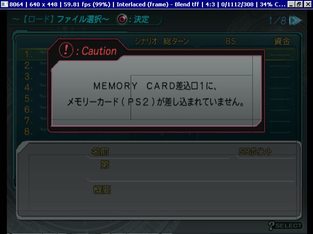 Memcard_lost_when_load_JP