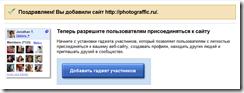 google_мастер_сообществ
