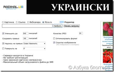 украинский_радикал