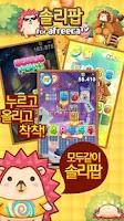 Screenshot of 솔리팝 for AfreecaTV