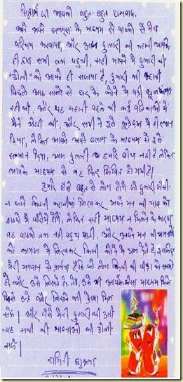 LETTER BHABHI JI