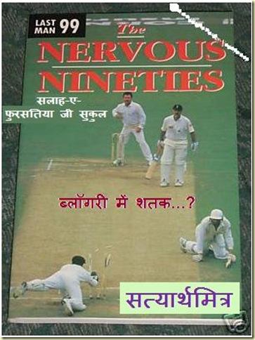 nervous 90s