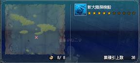 沈没船36隻目