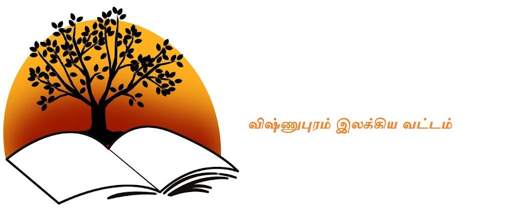 விஷ்ணுபுரம் இலக்கிய வட்டம்