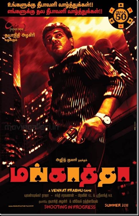 ajith_mankatha_movie_posters_wallpapers_1_thumb