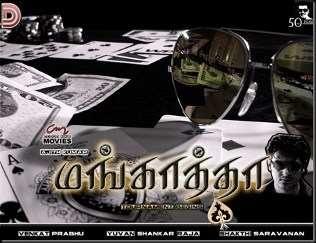 Ajith mankatha movie stills9