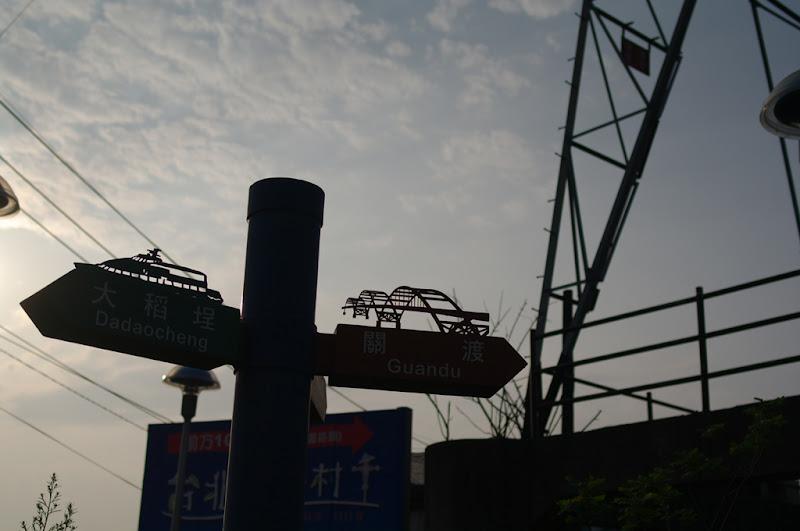 不一樣的台北-社子