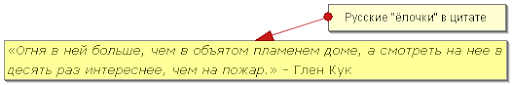 Цитата в русских елочках