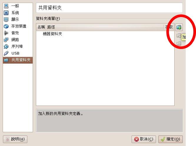 02主機器設定共用資料夾位置.jpg