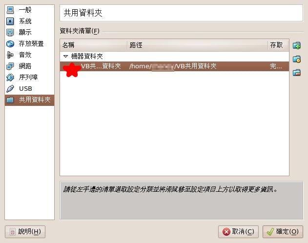 07主機器設定共用資料夾位置.jpg