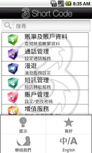 3香港短碼應用程式 – by 3HK