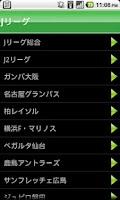 Screenshot of サッカー最前線