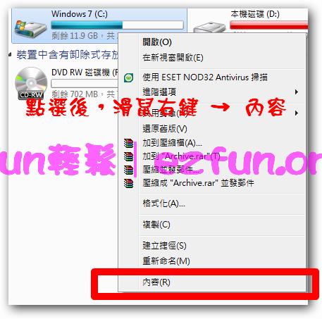 Windows 7 硬碟持續讀取、肥大 問題解決
