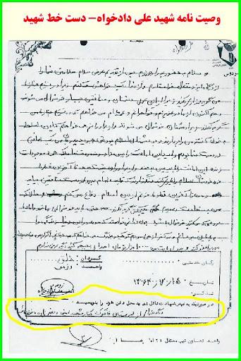 متن وصیت نامه شهید علی دادخواه به خط شهید