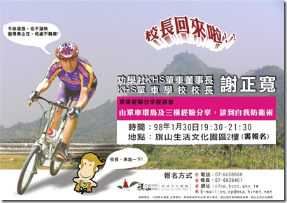 單車學校座談會DM
