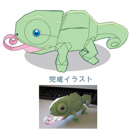Chameleon Paper Toy