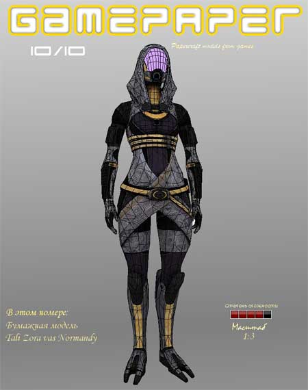 Mass Effect Papercraft Tali Zorah