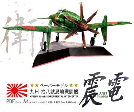 Kyūshū J7W1 Shinden Papercraft