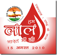 Donate blood this 15th August