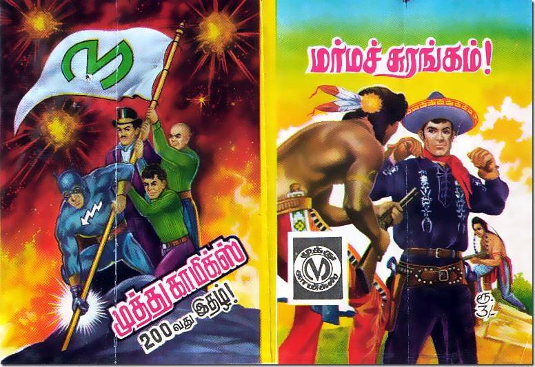 Muthu Comics # 200 - Marma Surangam!