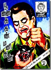 Poonai Kan Manithan Issue No 109, Jan 1 1989