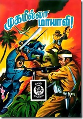 Lion Comics No.095 - Mugamillaa Mayavi - Cover