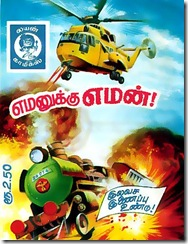 Lion Comics No.067 - Emanukku Eman - Cover