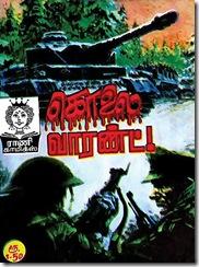 Rani Comics No.18 (March 15 1985) -  Kolai Warrant