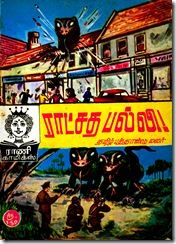 Rani Comics Issue 20 April 15 1985 Ratchada Balli (Mark & Manning) 1st Tamil New Yr Spl
