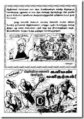 Lion Comics # 207 - Kolai Seyya Virumbu - SSV-03