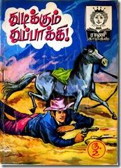 Rani Comics # 097 - Thudikkum Thuppakki