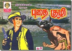 Rani Comics # 359 - Pudhai Kuzhi