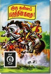 Mini Lion Comics # 10 - Oru Kalla Parunthin Kathai