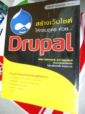 หนังสือ สร้างเว็บไซต์ให้ครบสูตรด้วย Drupal