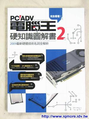 鍵盤印刷技術刊載於完全看懂!電腦王硬知識圖解書 2