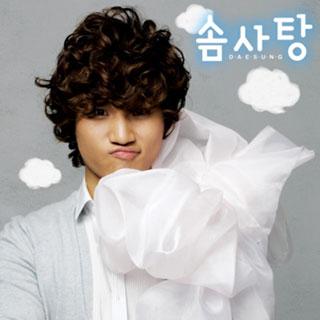 'Cotton Candy' ซิงเกิ้ลอัลบั้มล่าสุดจาก DaeSung