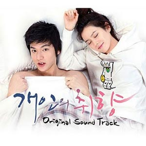 Personal Taste OST Part 5