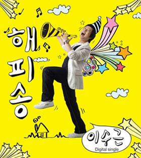 Lee Soo Geun จะออก Digital Single