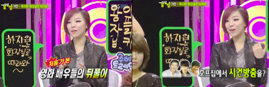 Ha Ji Won ขอร้องให้ Ga In สอนเต้นเพลง Abracadabra