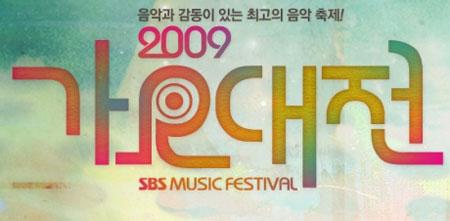 รายชื่อศิลปินที่จะขึ้นแสดงใน SBS Gayo DaeJun
