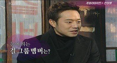 Chun Jung Myung เปิดเผยผู้หญิงในสเป็ค