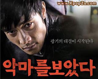 I Saw The Devil ของ Lee Byung Hoon จะออกฉาย 11 สิงหาคมนี้