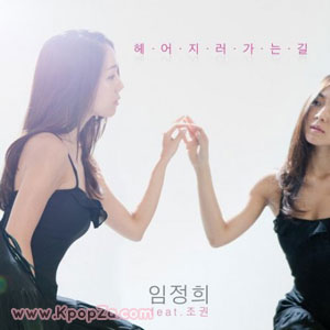 J Lim และ Jo Kwon ในเพลง 'On The Way To Breakup'